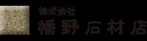 株式会社 幡野石材